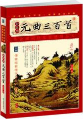 元曲三百首:插图本(仅适用PC阅读)