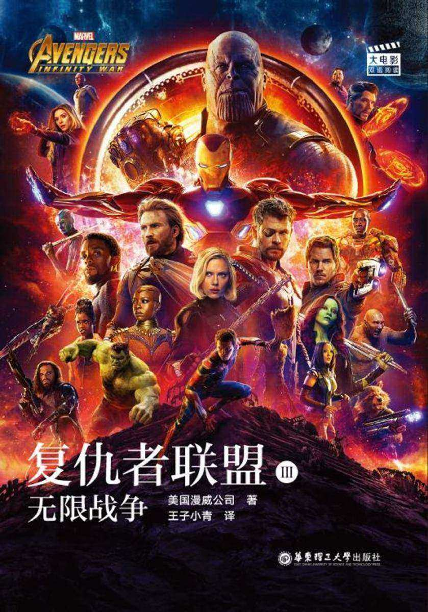 大电影双语阅读. 复仇者联盟3:无限战争 Avengers: Infinity War