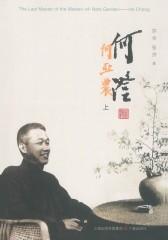 何澄(上)