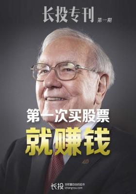 第一次买股票就赚钱(长投专刊·第一期)(电子杂志)