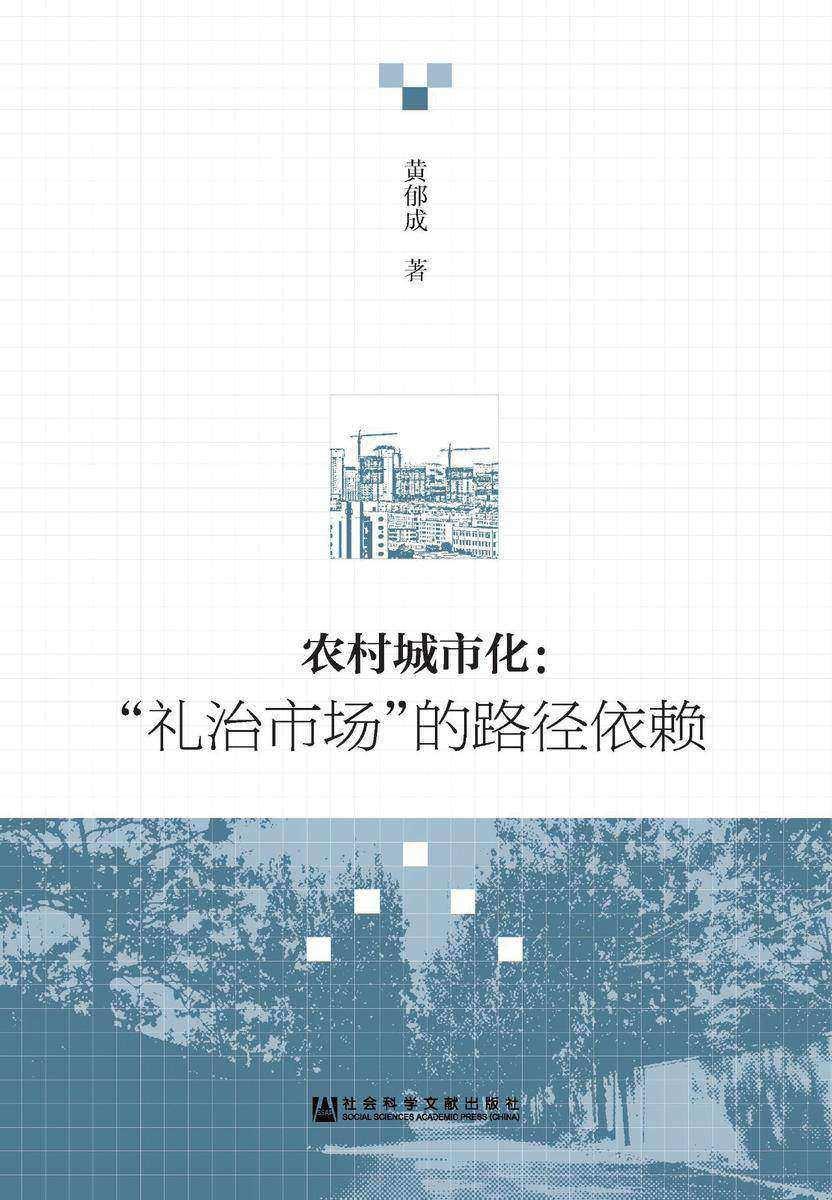 """农村城市化:""""礼治市场""""的路径依赖"""