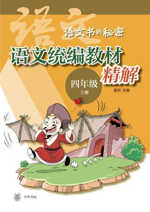 语文统编教材精解(四年级上册)