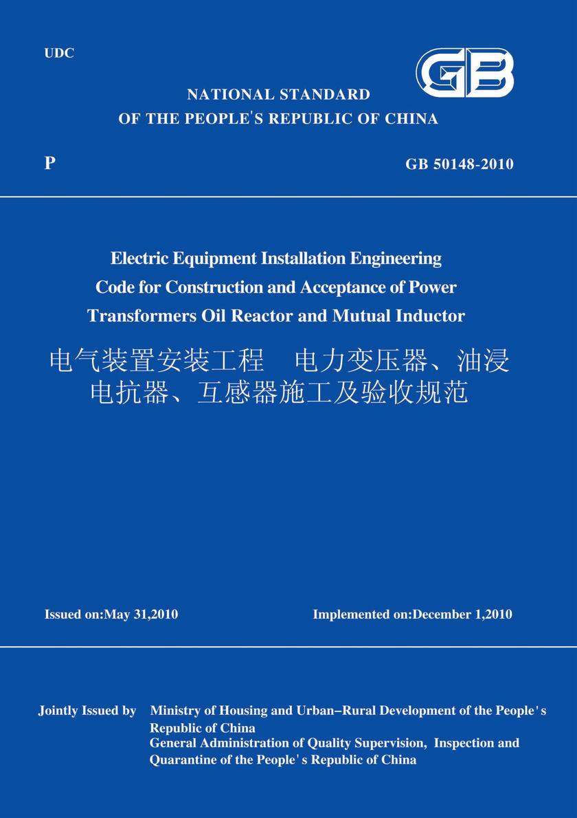 GB50148-2010电气装置安装工程电力变压器、油浸电抗器、互感器施工及验收规范(英文版)