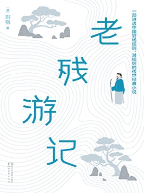 老残游记(一部讲透中国官场规则、潜规则的传世经典小说)【作家榜出品】