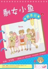 剩女小鱼相亲记-03(仅适用PC阅读)
