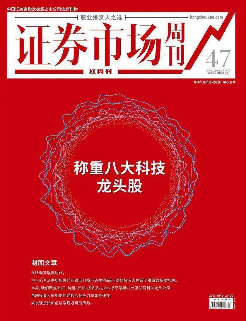 称重八大科技龙头股 证券市场红周刊2019年47期(证券市场红周刊)
