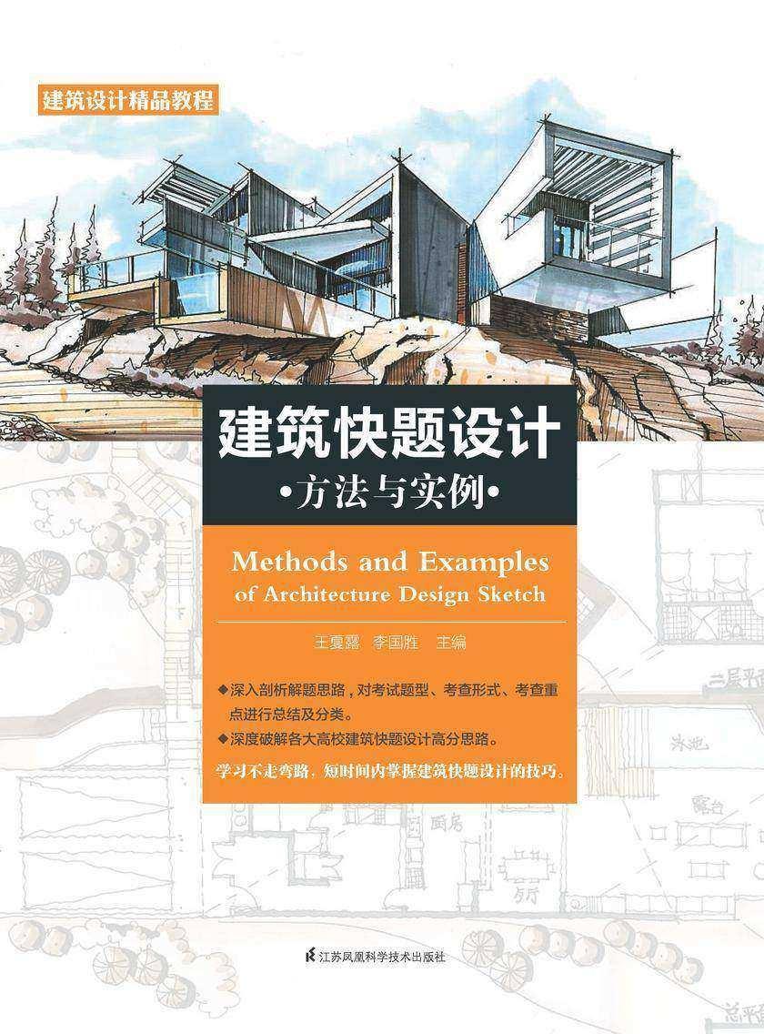 建筑快题设计方法与实例