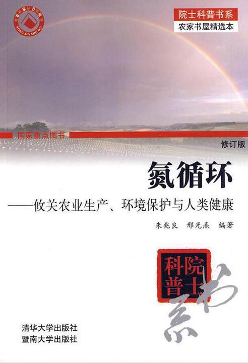 氮循环:攸关农业生产、环境保护与人类健康(修订版)