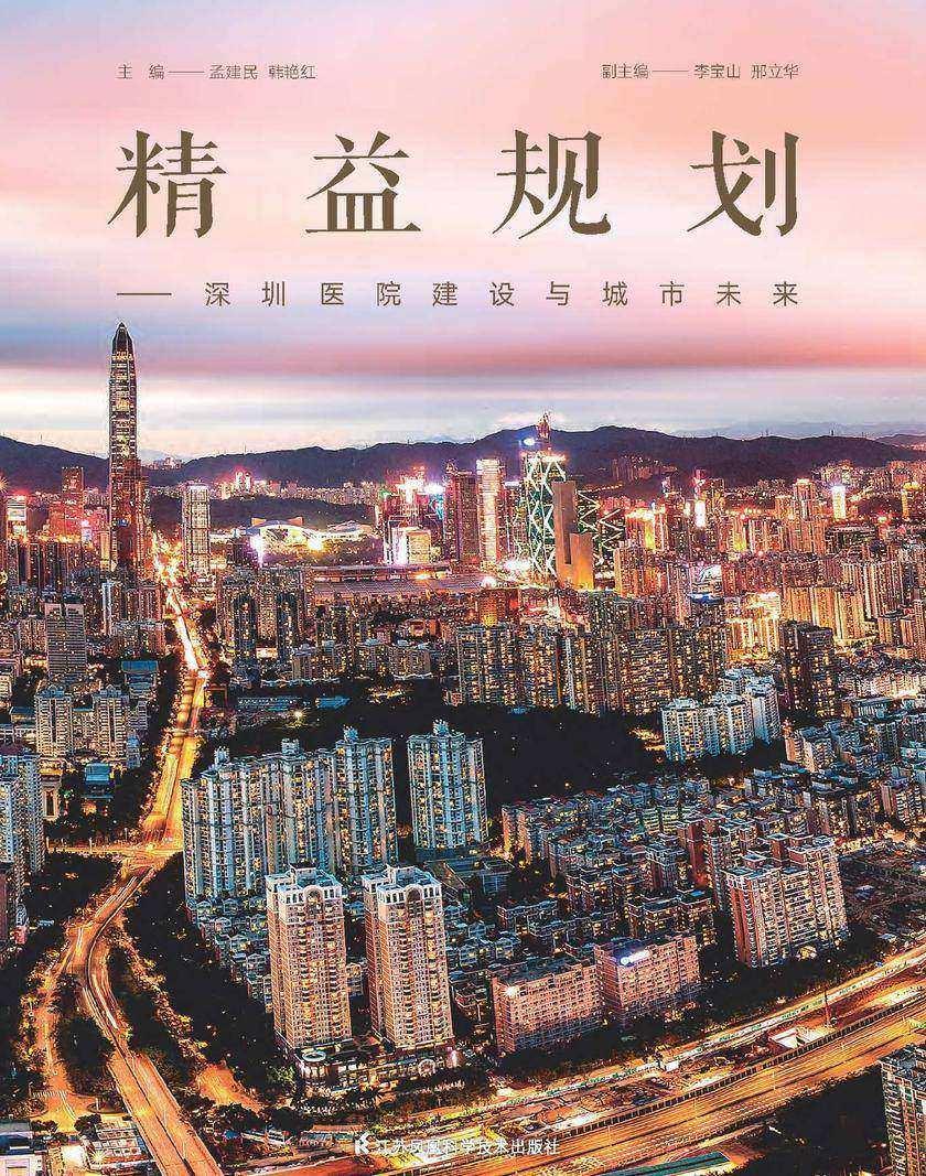 精益规划——深圳医院建设与城市未来
