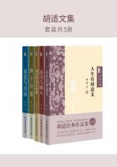 胡适文集(套装共5册)