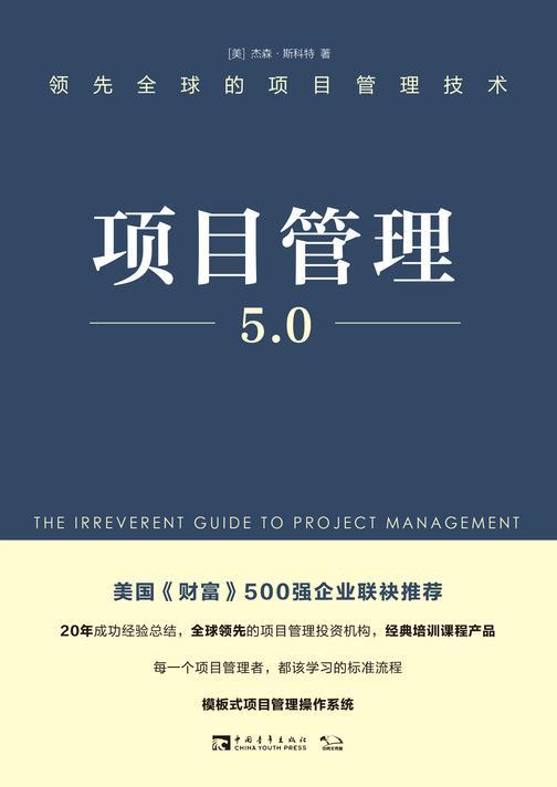 项目管理5.0:领先全球的项目管理技术