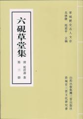 六砚草堂集(第3册)(仅适用PC阅读)
