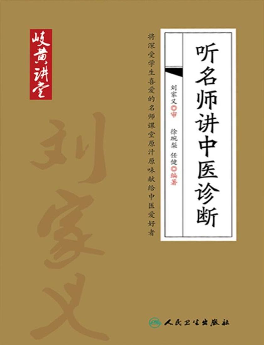 岐黄讲堂系列——听名师讲中医诊断