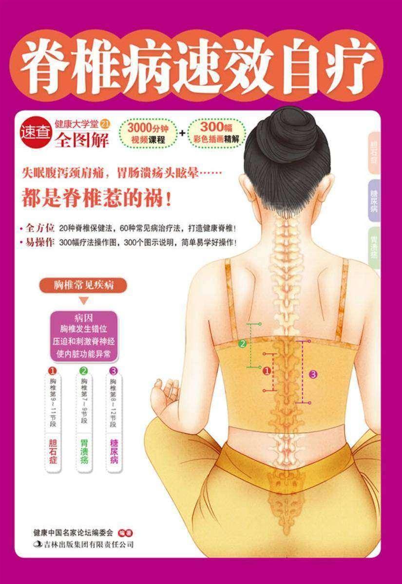 脊椎病速效自疗(健康大学堂)