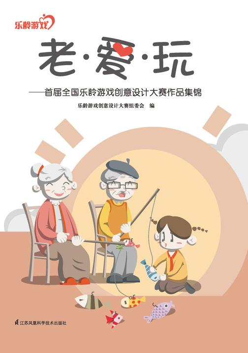 老·爱·玩——首届全国乐龄游戏创意设计大赛作品集锦