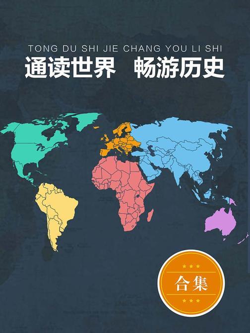 通读世界,畅游历史