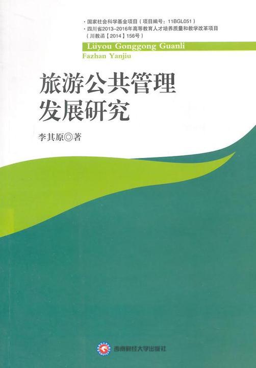 旅游公共管理发展研究