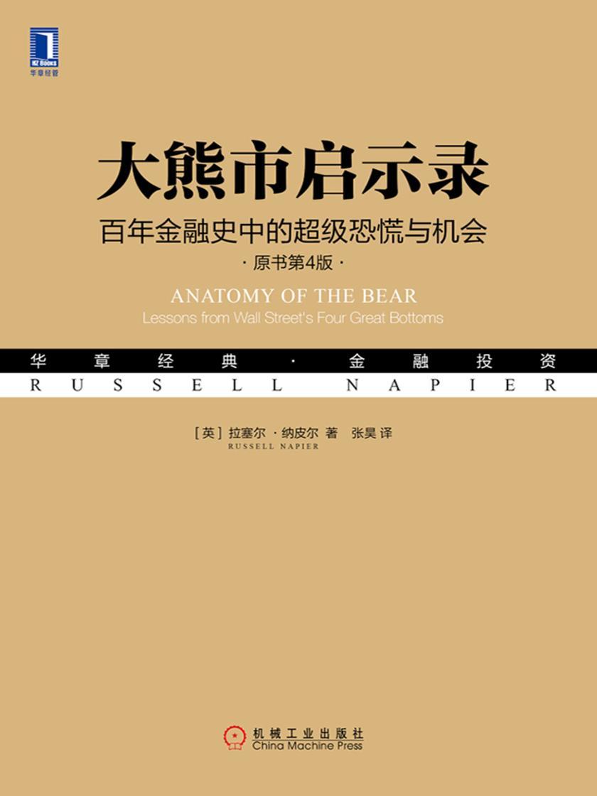 大熊市启示录:百年金融史中的超级恐慌与机会(原书第4版)