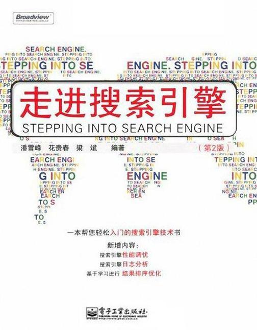 走进搜索引擎