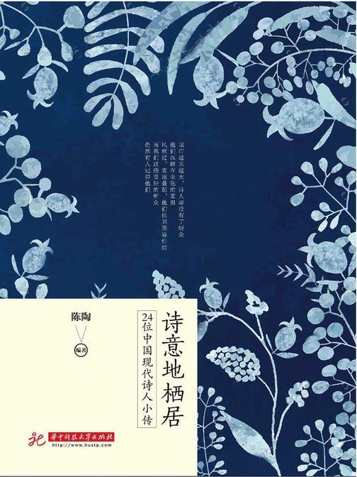 诗意地栖居:24位中国现代诗人小传