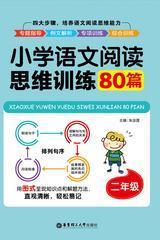 小学语文阅读思维训练80篇(二年级)