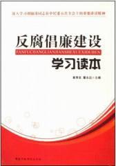 反腐倡廉建设学习读本