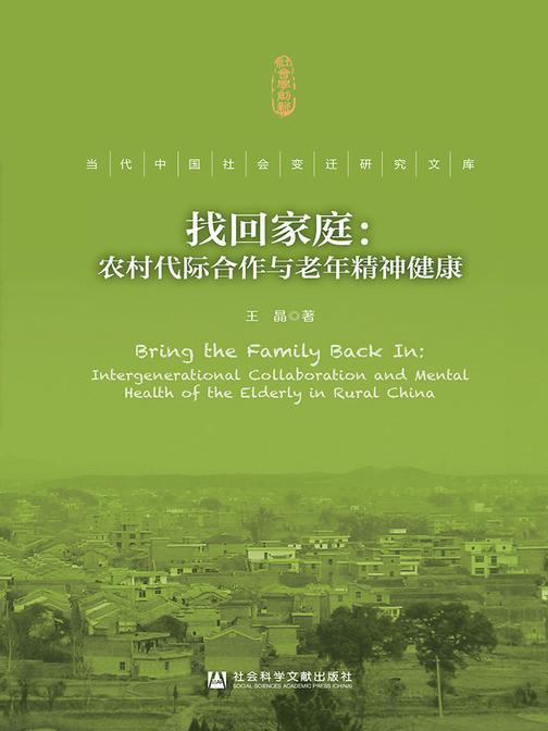 找回家庭:农村代际合作与老年精神健康