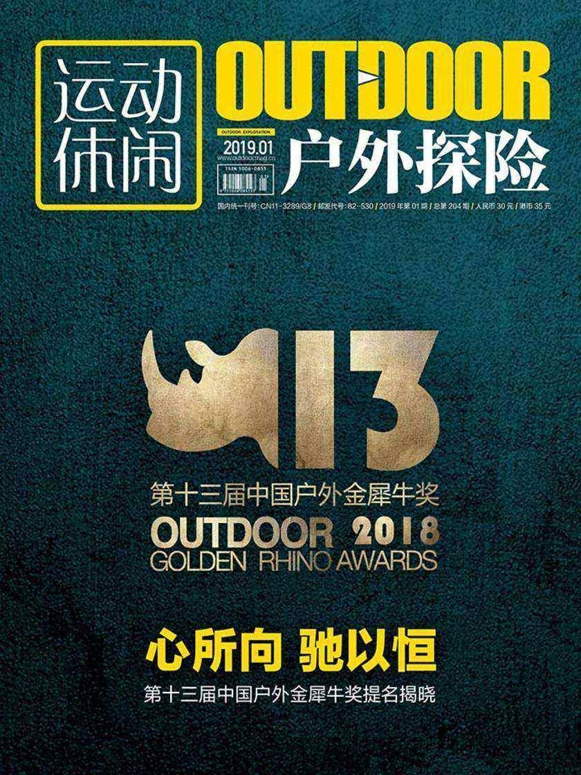 户外探险2019.01期(电子杂志)