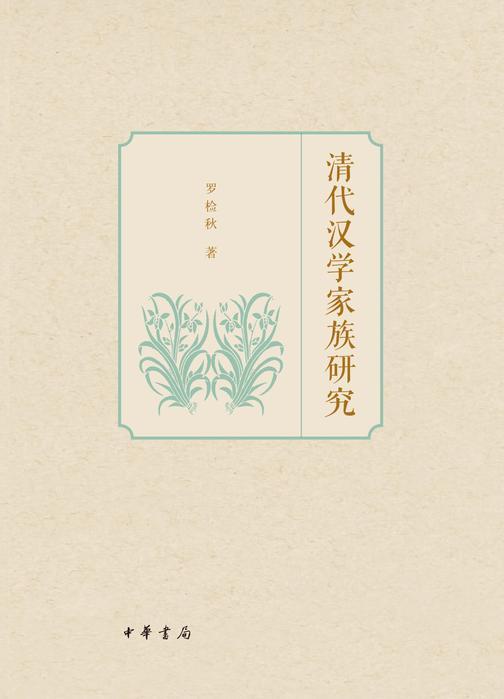 清代汉学家族研究