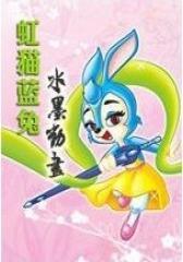 虹猫蓝兔水墨动画(影视)