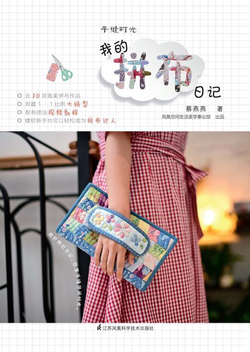 手缝时光 我的拼布日记