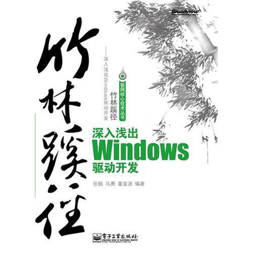 竹林蹊径——深入浅出Windows驱动开发