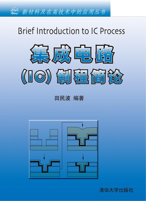 集成电路(IC)制程简论
