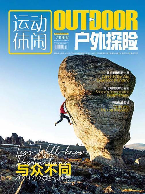 户外探险2019.02期(电子杂志)