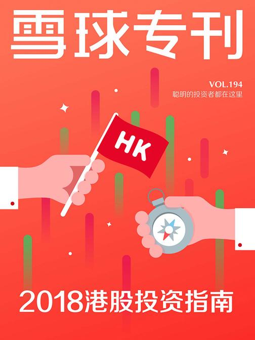 雪球专刊194期——2018港股投资指南(电子杂志)