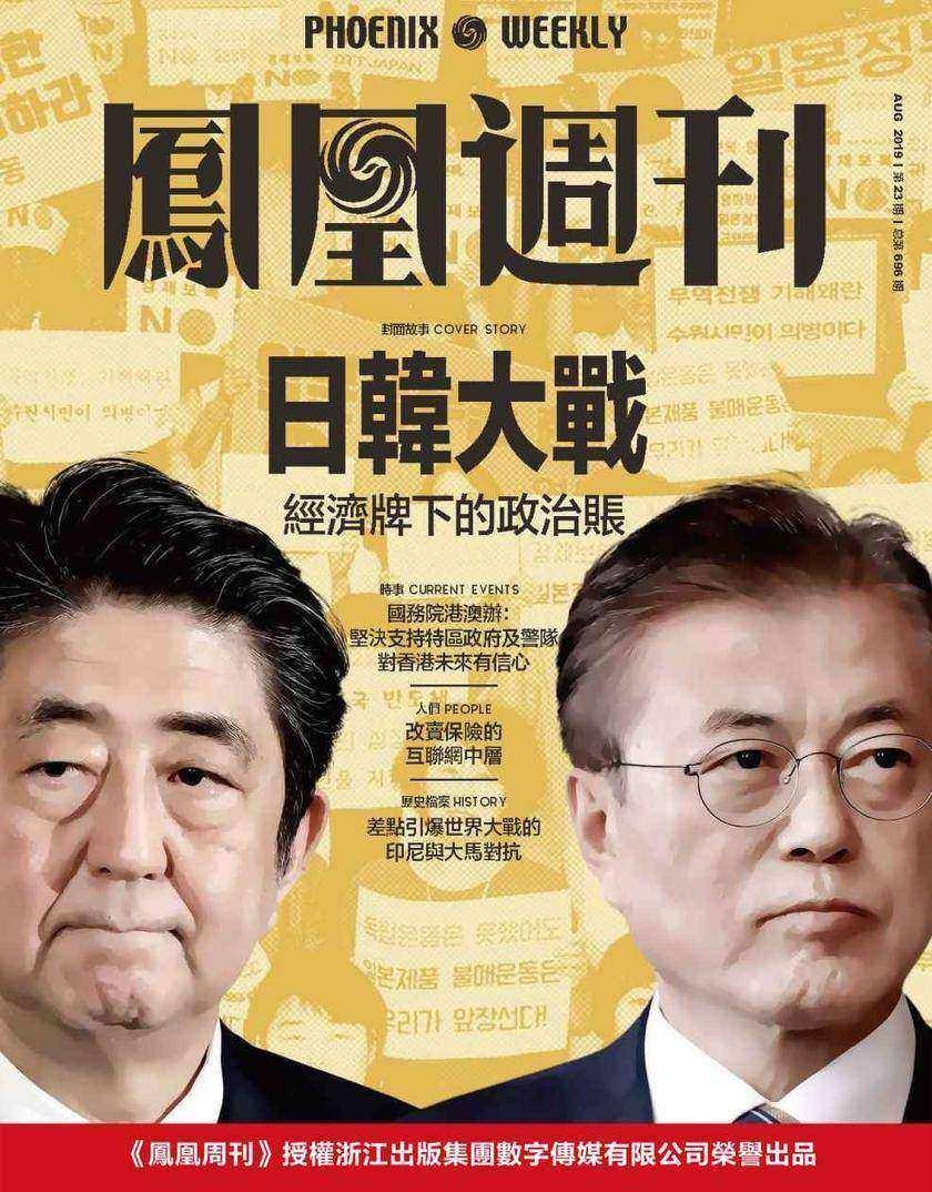 日韩大战:经济牌下的政治账  香港凤凰周刊2019年第23期(香港凤凰周刊)