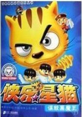 快乐星猫1(影视)