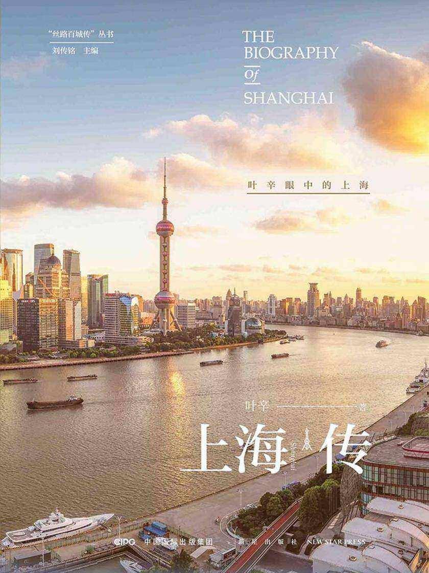 上海传:叶辛眼中的上海(知名作家叶辛新作,讲述他眼中的上海,写不尽的上海岁月,说不尽的上海故事。)