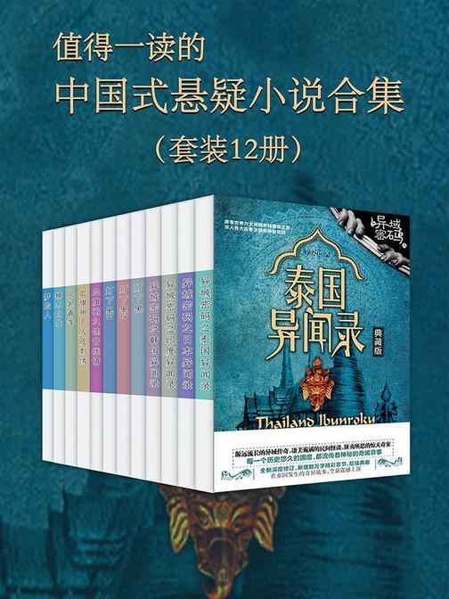值得一读的中国式悬疑小说合集(套装12册)