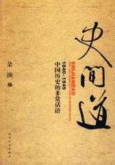 史间道(试读本)
