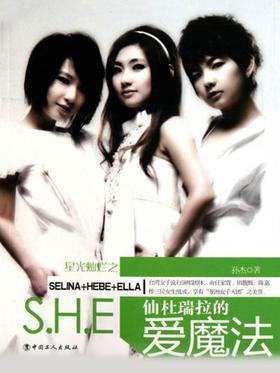 S.H.E:仙杜瑞拉的爱魔法
