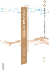 宪法学与行政法学讲演录.第1卷
