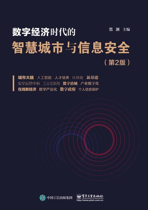 数字经济时代的智慧城市与信息安全(第2版)