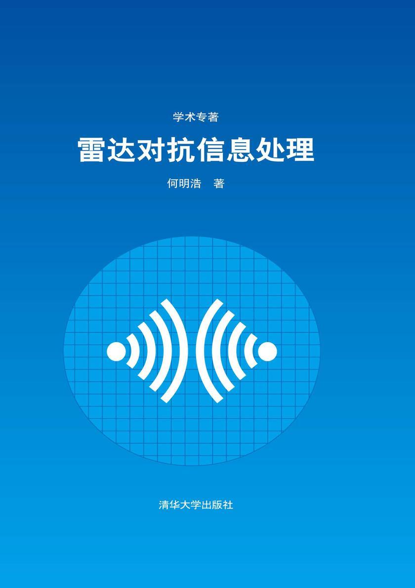 雷达对抗信息处理(仅适用PC阅读)