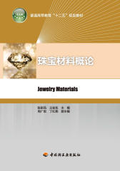 珠宝材料概论