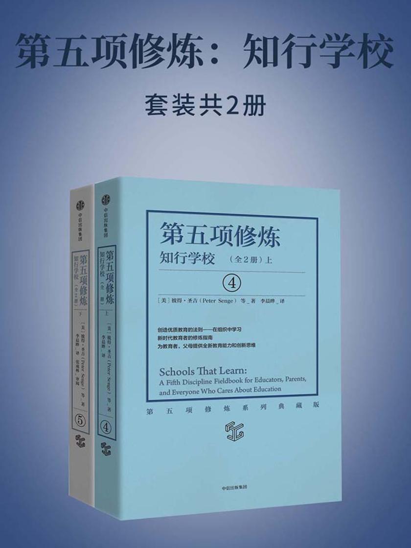 第五项修炼:知行学校(套装全2册)