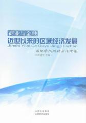 商业与金融:近世以来的区域经济发展——国际学术研讨会论文集(仅适用PC阅读)