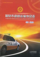 阳泉市道路运输协会志