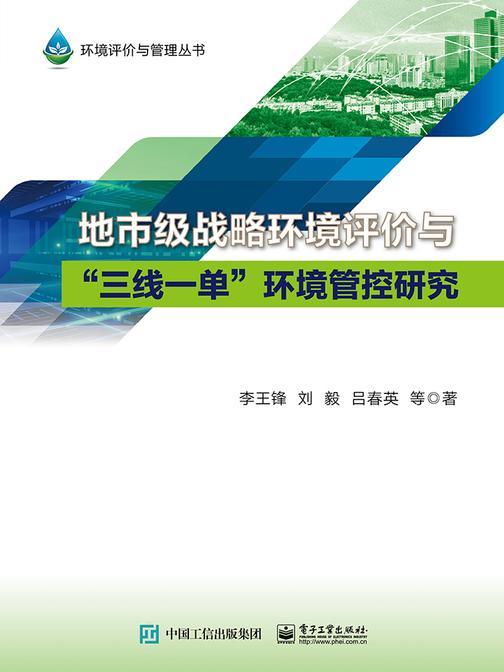 """地市级战略环境评价与""""三线一单""""环境管控研究"""