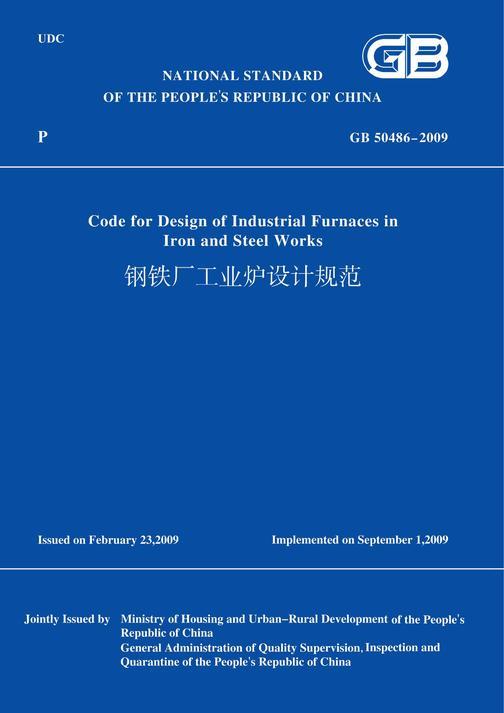 GB50486-2009钢铁厂工业炉设计规范(英文版)
